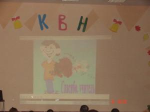 Праздничный КВН, посвященный Дню учителя.