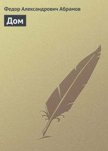 Публичное чтение глав романа Фёдора Абрамова «Дом»