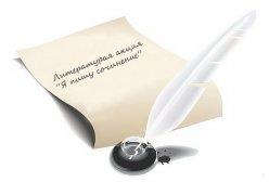 Литературная акция «Я пишу сочинение».